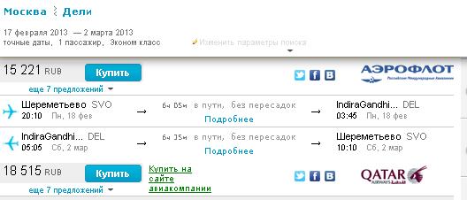 Дешевый авиабилет Аэрофлота