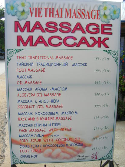 Цена на массаж на Ко Чанге
