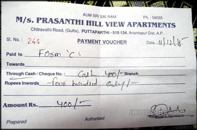Развод по индийски - оплата бесплатной регистрации