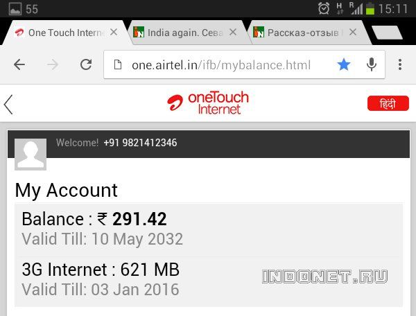 Мобильный Airtel (Дели)