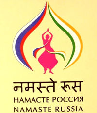 Намастэ, Россия! Фестиваль индийской культуры - 2015