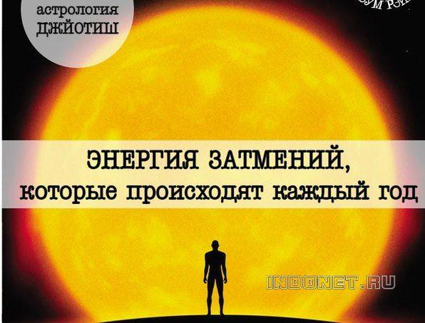 ТРИАДА ЗАТМЕНИЙ/август-сентябрь 2016