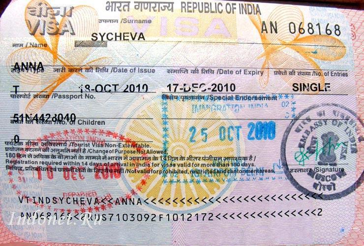 Электронная виза в индию самостоятельно официальный сайт