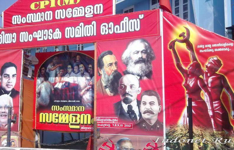 Коммунистическая Индия