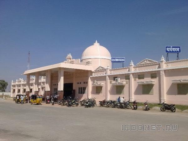 ж/д вокзал дхармаварам, штат андра прадеш, южная индия