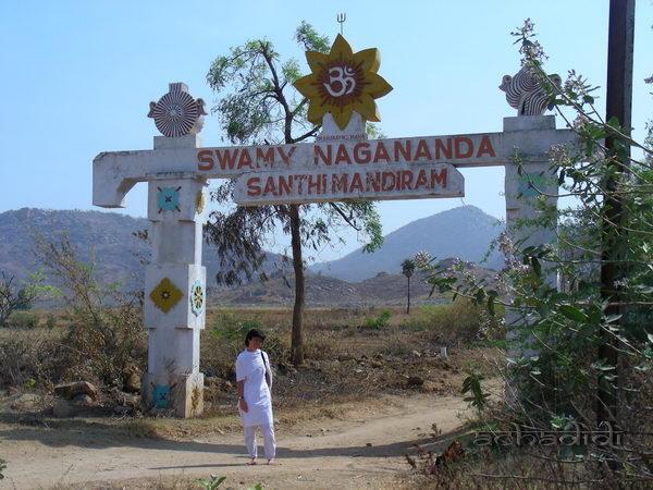 Свами Нагананда ашрам, Путтапарти