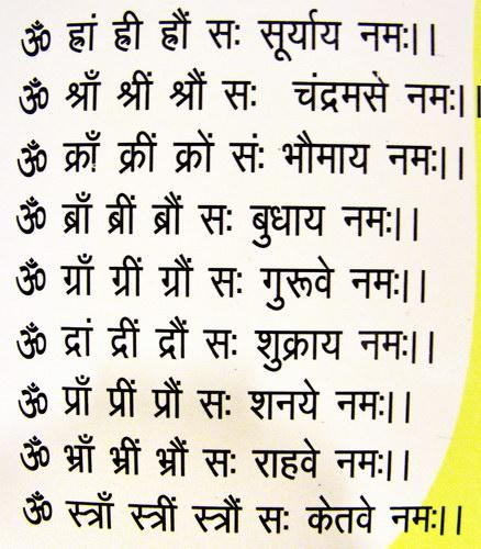 Санскритская мантра для 9 планет на деванагари