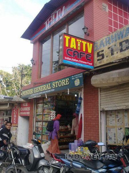 tattv cafe в районе Тапован, Ришикеш