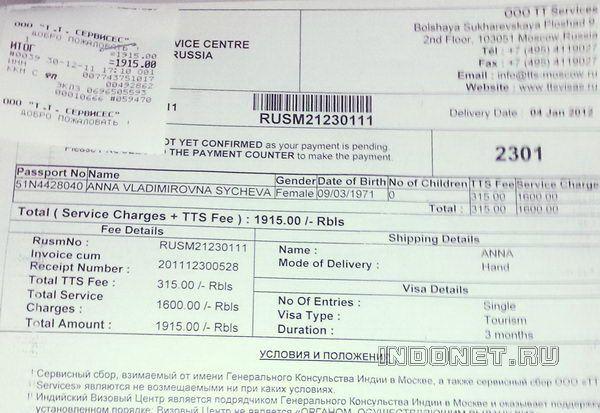 Индийский визовый центр, квитанция оплаты визы