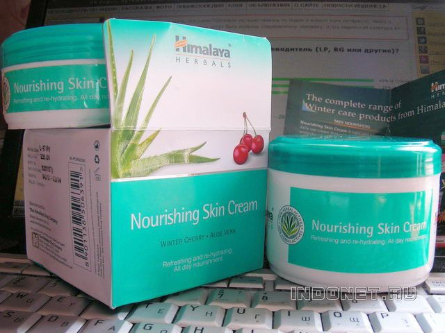 Nourishing skin cream  Himalaya