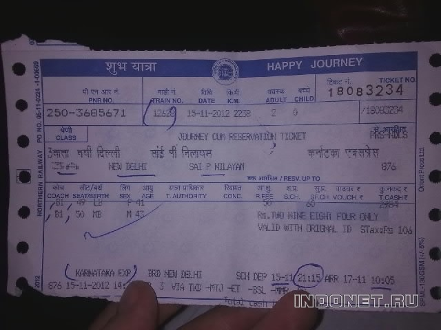 Train-ticket-puttaparthi.jpg