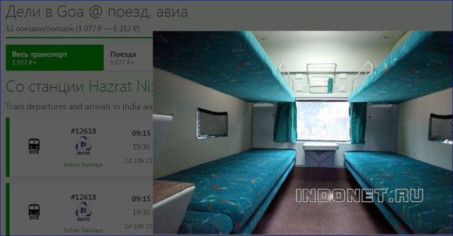 Билет на поезд Индии БЕЗ регистрации IRCTC