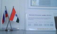 Индийская виза, 5 октября 2016