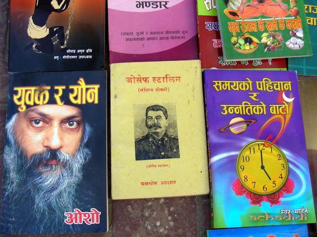 Что читают в Непале?