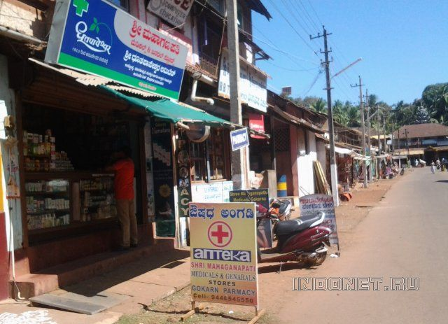 gokarna-drug-shop.jpg