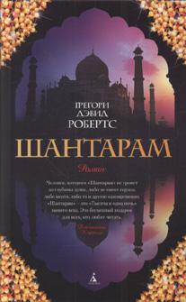 shantaram_cover