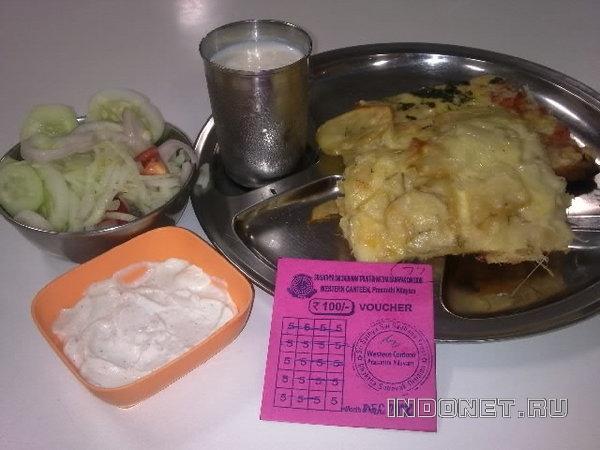 европейская еда в ашраме саи бабы в путтапарти