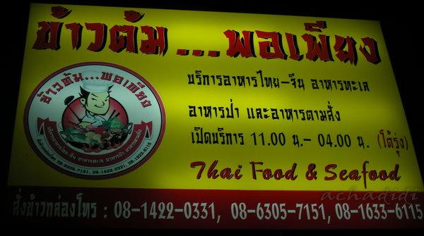 Рекомендуемый тайский ресторан в Ао Нанге