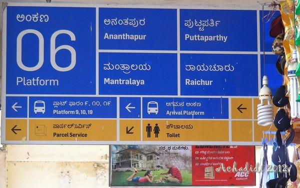 В Путтапарти, вокзал в Бангалоре