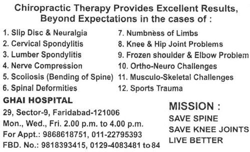 Доктор Шарма, лечение болезней суставов и спины
