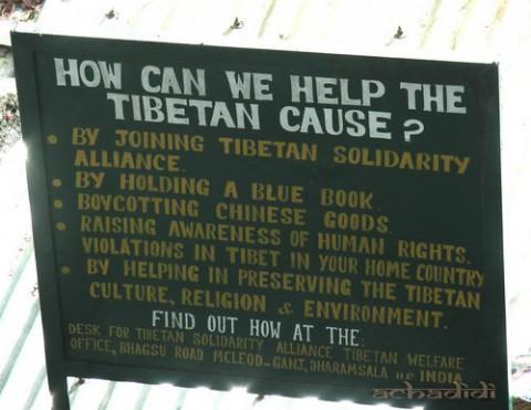 Как помочь тибетцам. Плакат на крыше в Маклеодганже